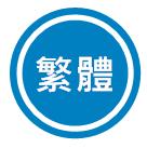 切换繁体中文