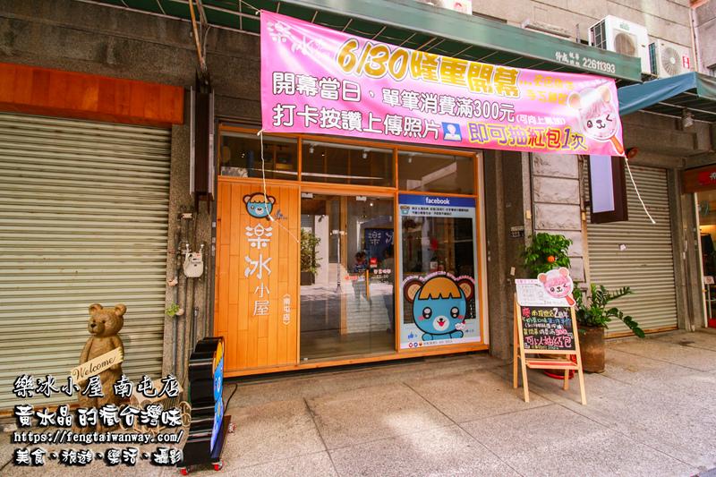 樂冰小屋南屯店【台中美食】|IG打卡熱點,超療癒的Q萌小熊雪花冰;就是要一直狂拍照猛打卡。