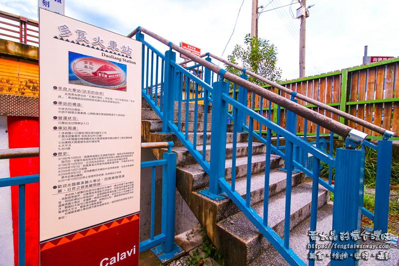 多良觀光車站【台東景點】|IG拍照打卡熱點,鐵道迷、網美及攝影愛好者必來;最美麗的車站 @黃水晶的瘋台灣味