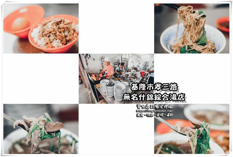 傳統美食玉里麵【玉里美食】|玉里必吃;不必為了玉里麵來到玉里,但是來到玉里一定要吃。 @黃水晶的瘋台灣味