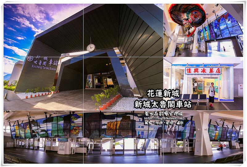 新城太魯閣車站【花蓮景點】︱氣勢非凡鐵道迷必打卡;佳興冰果室二店也在這,附火車時刻表 @黃水晶的瘋台灣味