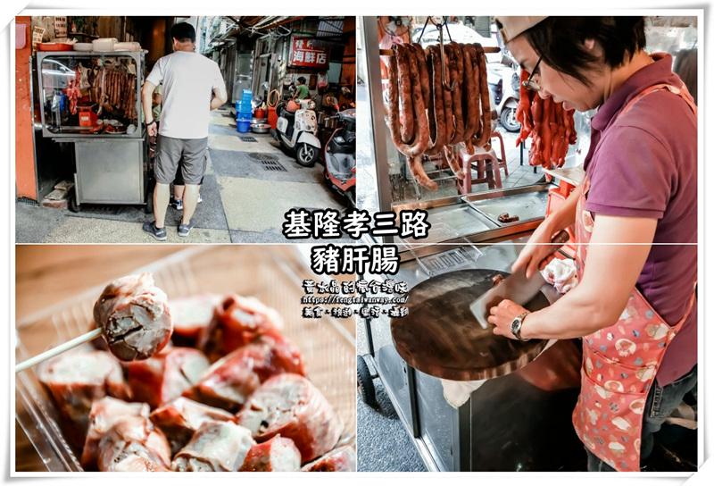 豬肝腸【基隆美食】|孝三路獨有的必吃人氣鹹香美食,食尚玩家推薦 @黃水晶的瘋台灣味