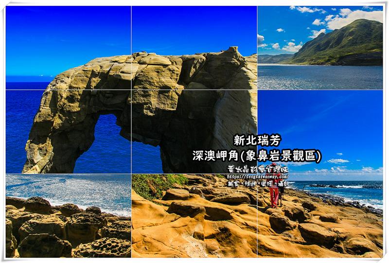 深澳岬角象鼻岩景觀區【新北景點】|瑞芳IG超人氣景點;全世界最雄偉的象鼻岩在台灣 @黃水晶的瘋台灣味