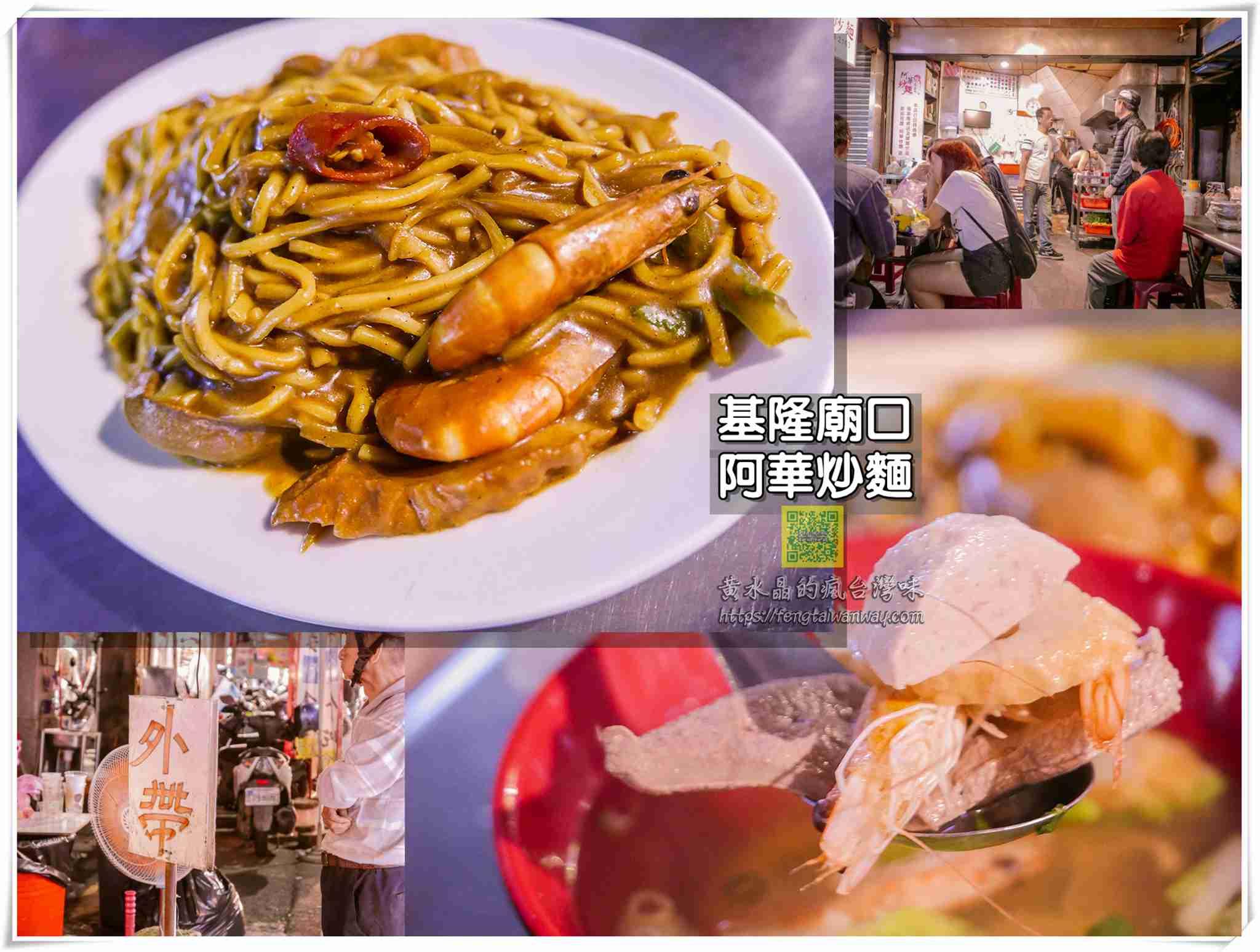 阿華炒麵【基隆美食】|基隆廟口商圈被推爆的超人氣咖哩炒麵;午餐一路賣到隔日清晨
