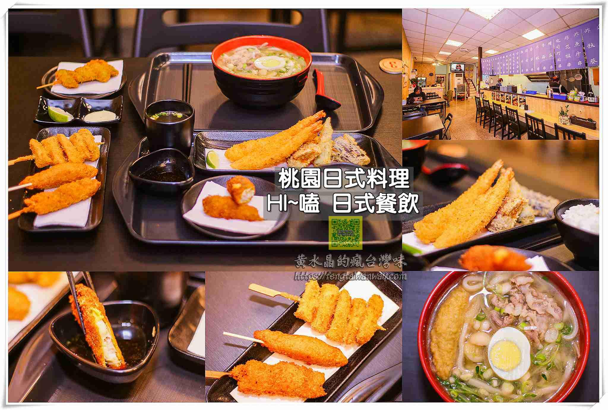 HI嗑日式餐飲【桃園美食】|日式丼飯、手作串炸、烏龍麵;上海路日式料理小食堂