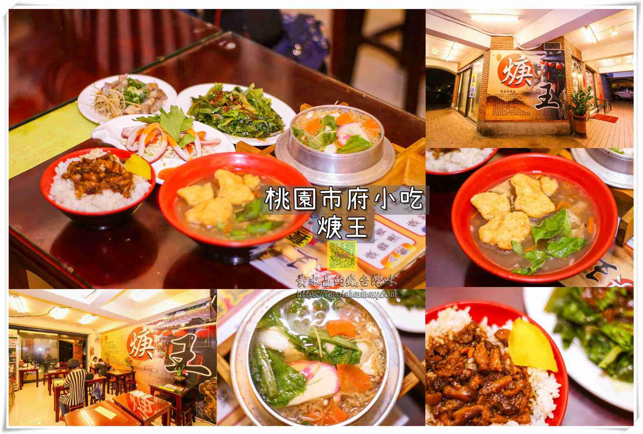 焿王【桃園美食】|桃園市府周邊經濟實惠小吃;一碗焿湯四重享受、搭配套餐價格更優惠