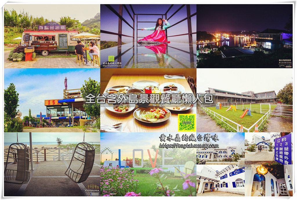 全台含外島景觀餐廳懶人包【台灣特色餐廳推薦】|想要山景、海景、夜景、約會必看這一篇