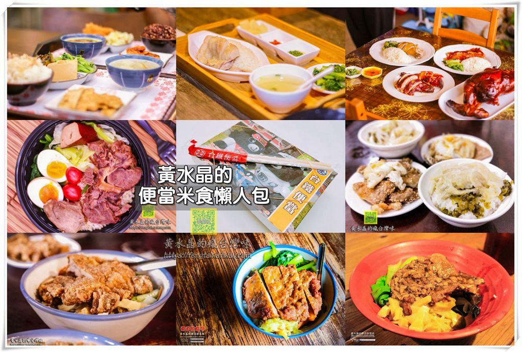 【便當米食懶人包】這些便當、燒臘飯、低脂餐、雞腿飯、排骨飯、燒肉飯都不能錯過