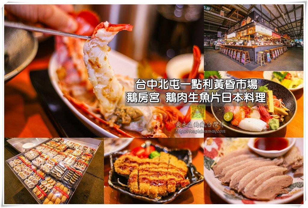 鵝房宮一點利市場總店【台中美食】|北屯23年老店;一點利黃昏市場內的超人氣日本料理 @黃水晶的瘋台灣味