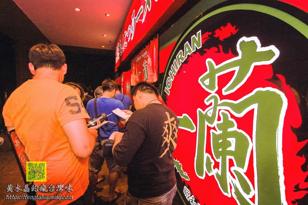 一蘭拉麵台灣台北本店【台北美食】|日本來的24小時超人氣拉麵店;就算半夜也要排隊附好吃搭配秘訣 @黃水晶的瘋台灣味