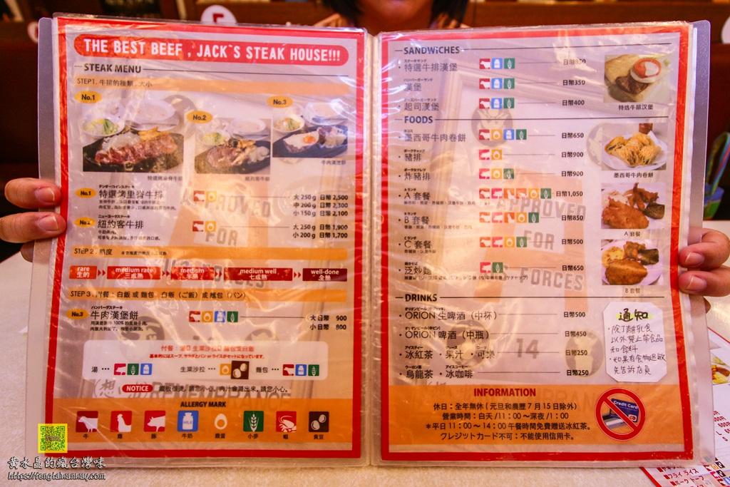 傑克牛排館【沖繩美食】 Okinawa 60年超人氣老店;沖繩旅遊必朝聖的牛排店 @黃水晶的瘋台灣味