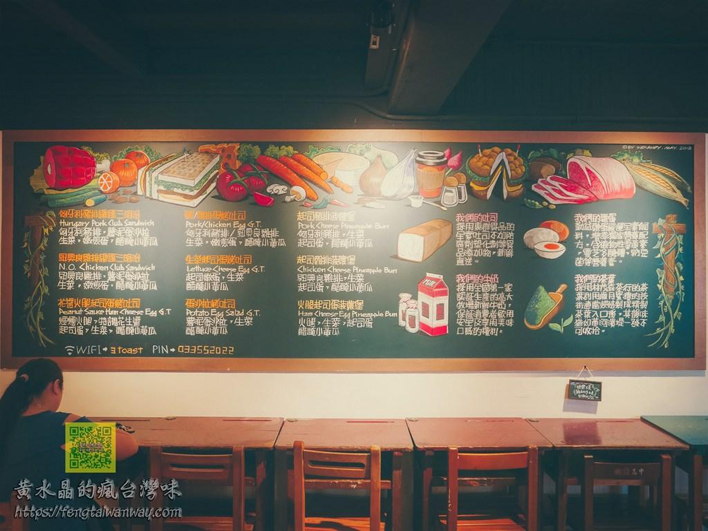吐柴主碳烤吐司【桃園美食】|桃園藝文中心巷弄內的隱藏版人氣早午餐店 @黃水晶的瘋台灣味