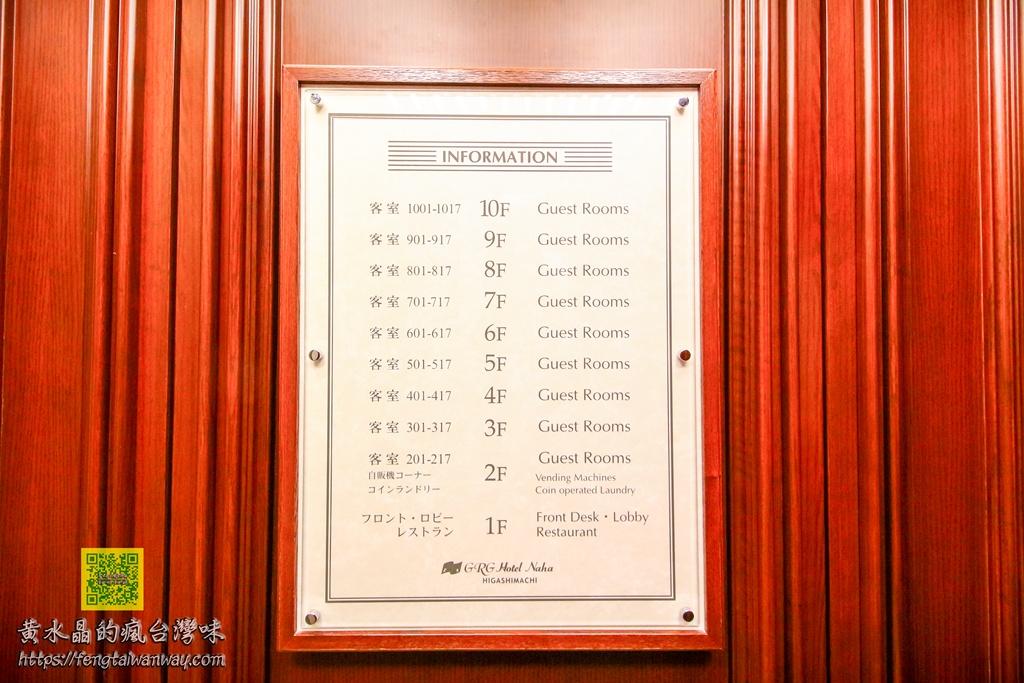 GRG酒店那霸東町【沖繩住宿】 那霸商務飯店;提供吃到飽早餐&停車塔&洗衣間還有沖繩在地品牌冰淇淋吃到爽 @黃水晶的瘋台灣味