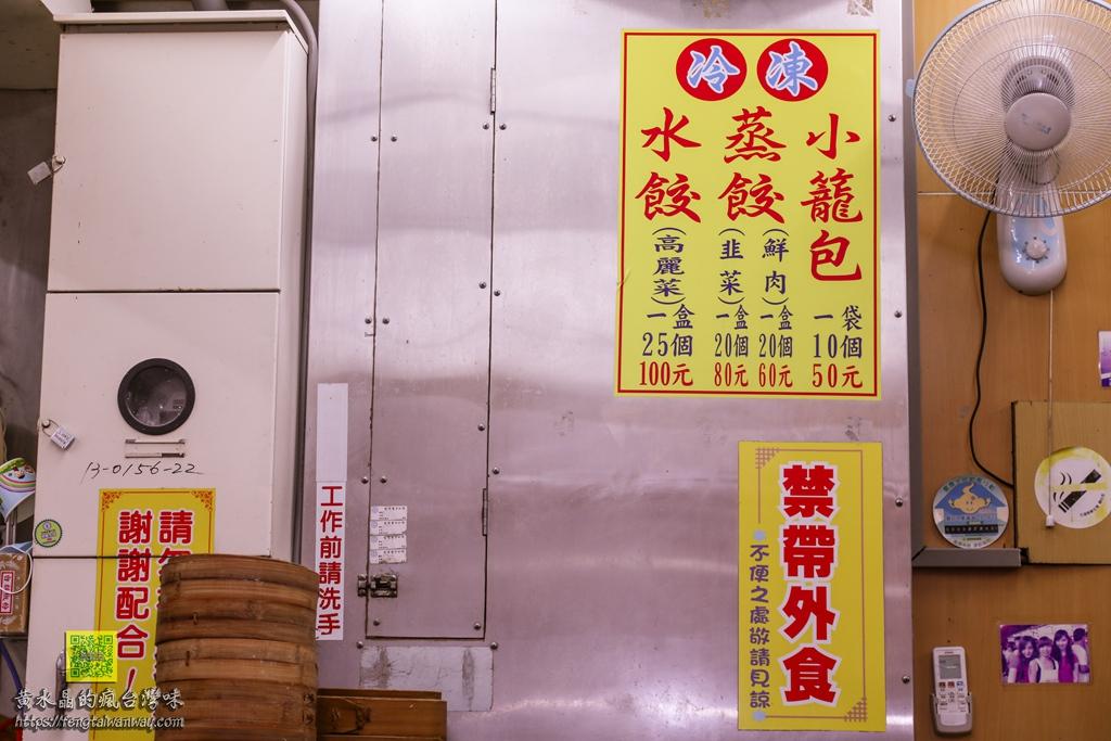 周家蒸餃【花蓮美食】 24小時營業的銅板美食;花蓮必吃人氣蒸餃店內吃包子;食尚玩家推薦 @黃水晶的瘋台灣味