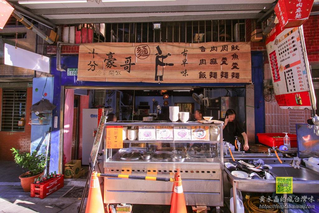十分豪哥小吃店【新北美食】|十分寮下店仔十分老街人氣麵攤 @黃水晶的瘋台灣味