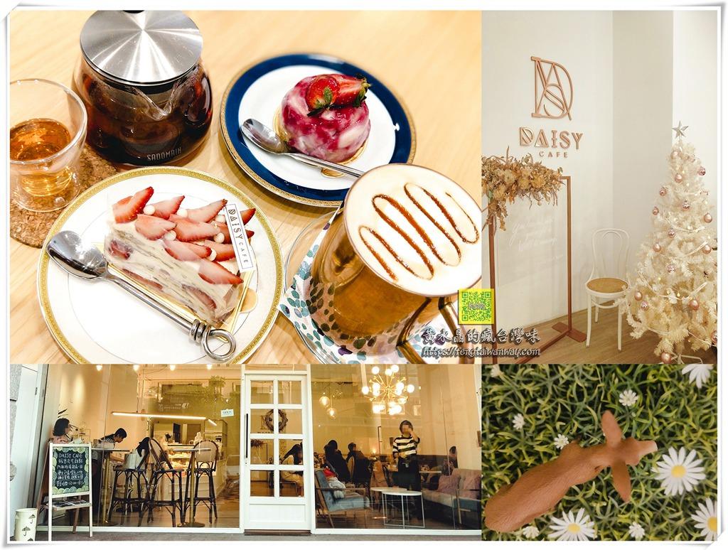 Daisy Cafe【桃園甜點】|君臨天下超人氣咖啡法式甜點店;是文青網美就一定會來朝聖的甜點餐廳 @黃水晶的瘋台灣味