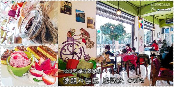 法樂米咖啡【桃園美食】|桃園八德低調甜點蛋糕店;季節限定的手工法式草莓千層派 @黃水晶的瘋台灣味