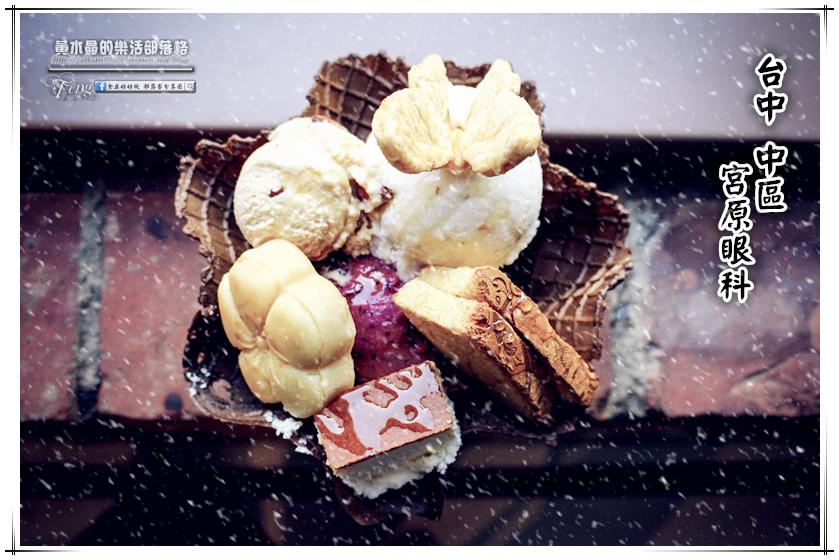宮原眼科【台中冰店】|日治時期老醫院變身人氣冰品甜點店;百年紅磚騎樓品嚐超人氣華麗冰淇淋 @黃水晶的瘋台灣味