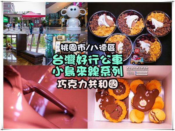 台灣好行公車502小烏來線【八德景點】│桃園巧克力共和國觀光工廠 @黃水晶的瘋台灣味