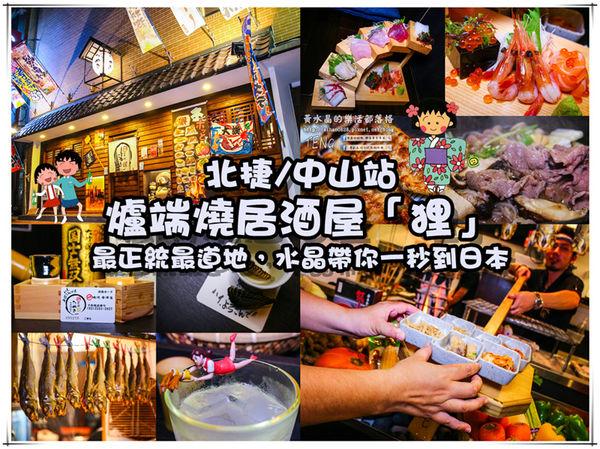 狸爐端燒 日式料理│北捷/中山站(正統日本爐端燒,帶你一秒到日本) @黃水晶的瘋台灣味