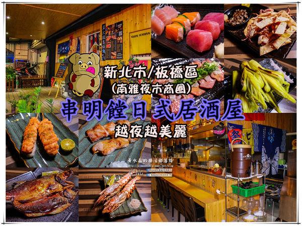 串明饄日式居酒屋【新北美食】|近板橋南雅夜市的深夜食堂,自製一夜干鮮烤好滋味。 @黃水晶的瘋台灣味