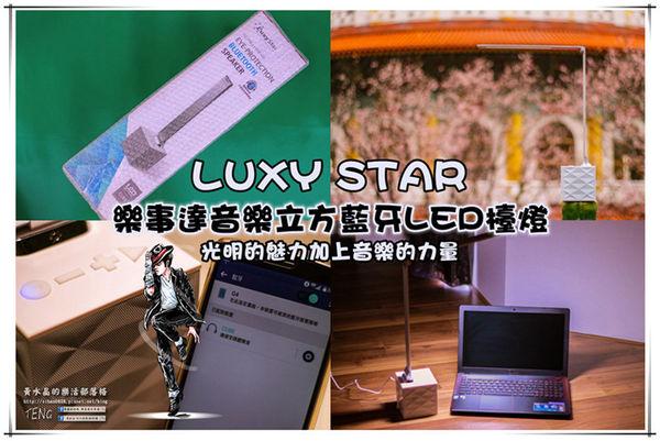 Luxy Star樂視達藍芽音樂LED護眼檯燈【3C開箱文】 幾何簡約外型媲美當代藝術,獨家專利技術保護雙眼。 @黃水晶的瘋台灣味