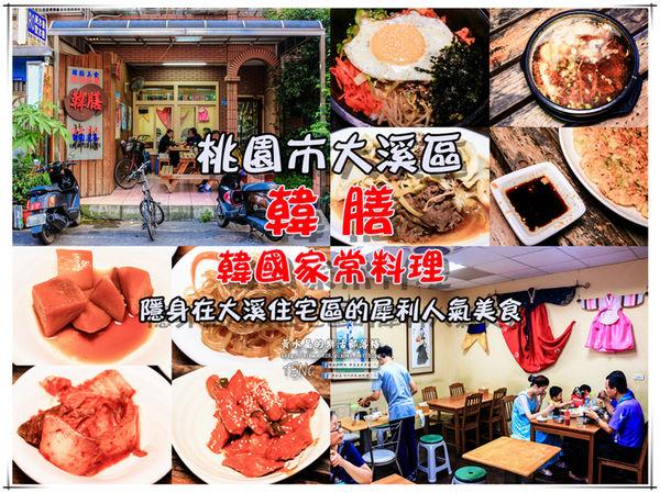 韓膳2.0韓式料理【大溪美食】|隱身在大溪巷仔內的人氣家常韓食料理 @黃水晶的瘋台灣味