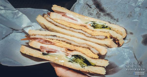 崁仔頂無名碳烤三明治【基隆美食】|基隆市仁愛區崁仔頂魚市必吃三明治,愛玩客詹姆士不睡覺推薦。 @黃水晶的瘋台灣味