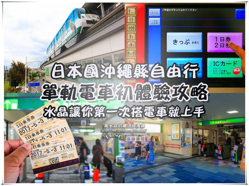 日本沖繩旅遊自由行搭乘Yui-Rail單軌電車示範攻略|黃水晶讓你第一次搭電車就上手,一日車票購買教學 @黃水晶的瘋台灣味