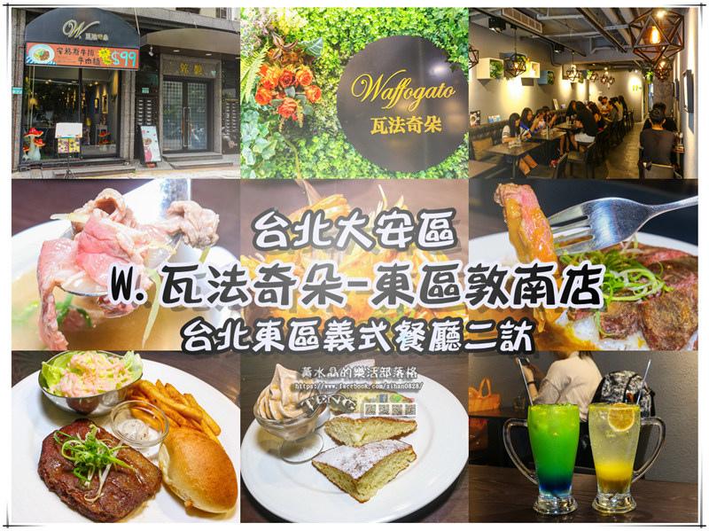 瓦法奇朵東區敦南店【台北東區美食】|台北大安東區平價義式、美式、甜點餐廳二訪。 @黃水晶的瘋台灣味